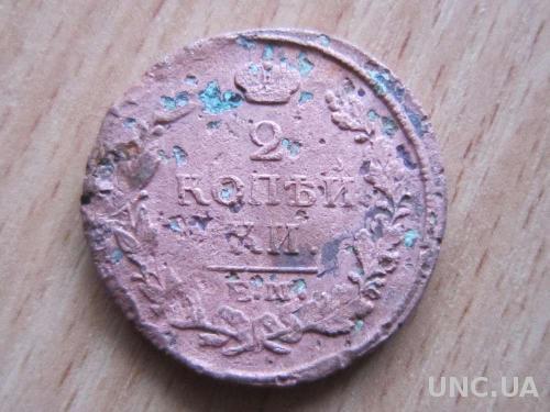 2 копейки Россия 1817 ЕМ НМ №2