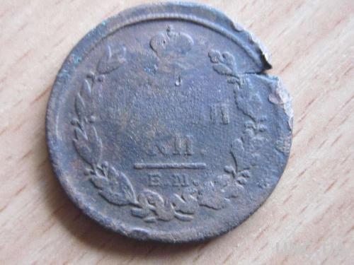2 копейки Россия 1817 ЕМ НМ №3