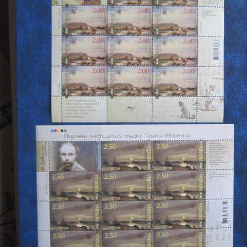 2 м/листа Украина 2012 Тарас Шевченко MNH