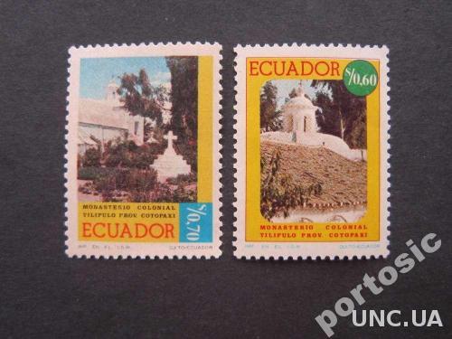 2 марки Эквадор архитектура MNH