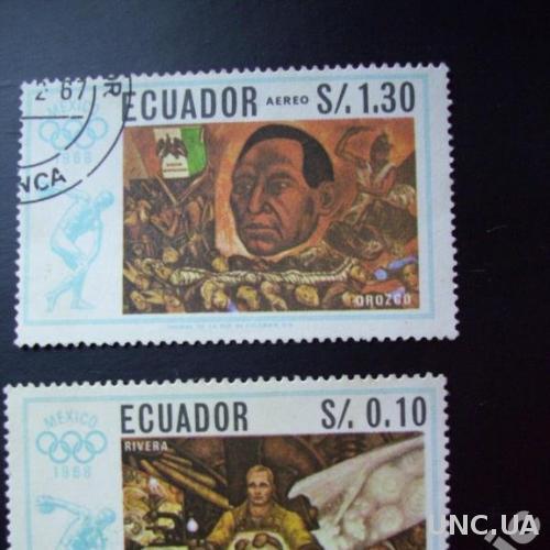 2 марки гаш. живопись олимпиада эквадор