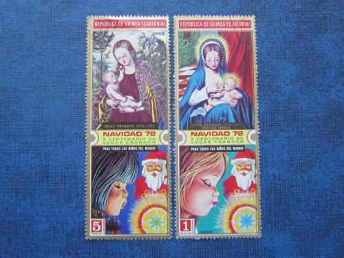 2 марки Гвинея Экваториальная 1972 живопись иконы Рождество гаш