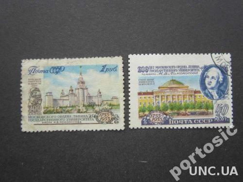 2 марки СССР 1955 университет Ломоносова