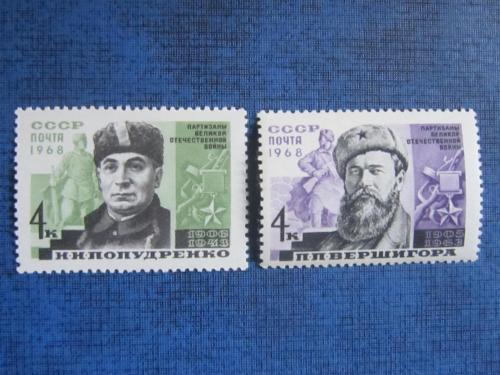 2 марки СССР 1968 Партизаны ВОВ н/гаш