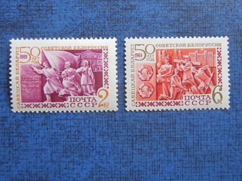 2 марки СССР 1969 50 лет Белоруссии н/гаш MNH