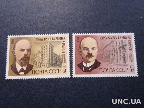 2 марки СССР 1985 Ленин полная MNH