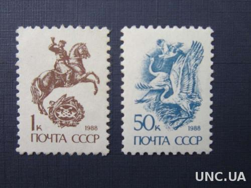 2 марки СССР 1988 сказки стандарт н/г