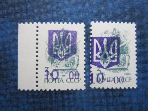 2 марки Украина 1992 провизории Киев 10-00 на 3 коп широкий и узкий тризуб MNH одним лотом