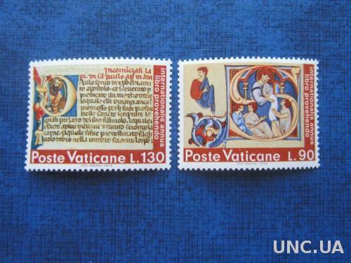 2 марки Ватикан 1972 Международный год книги Святое писание MNH