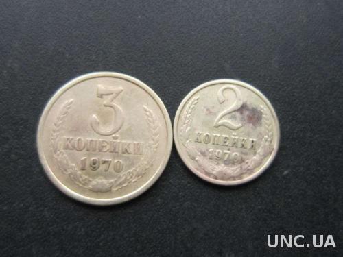 2 монеты СССР 1970 одним лотом
