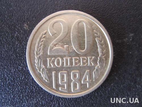 20 копеек СССР 1984