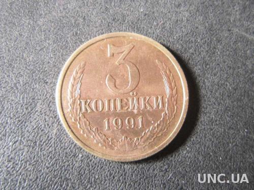 3 копейки СССР 1991 Л
