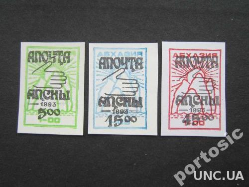 3 марки Абхазия 1993 стандарт MNH