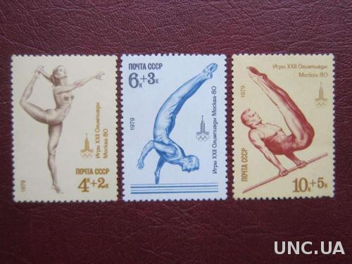 3 марки неполн. серия СССР 1979 спорт олимпиада 80