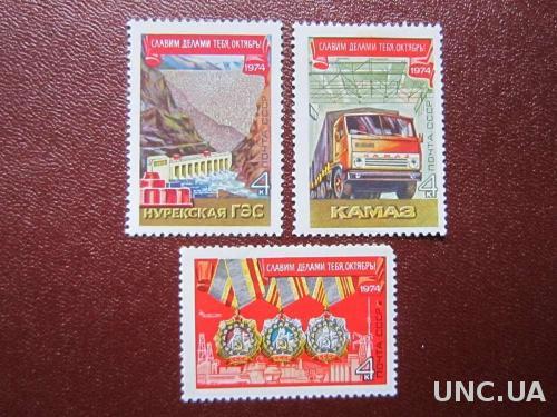 3 марки СССР 1974 Славим делами тебя,Октябрь! н/г