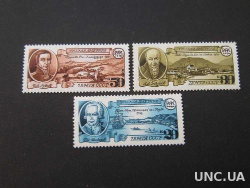 3 марки СССР 1991 русская Америка MNH