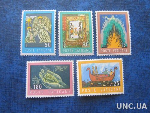 5 марок полная серия Ватикан 1974 Книга книг Библия для детей MNH