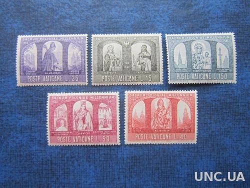 5 марок Ватикан 1966 1000 лет Польской церкви полная серия MNH
