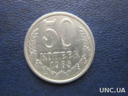 50 копеек СССР 1985