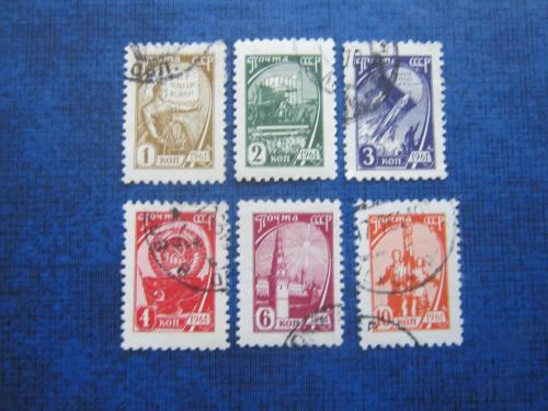 6 марок СССР 1961 стандарт гаш