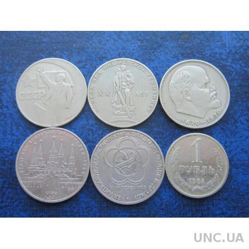 6 рублей СССР разные одним лотом