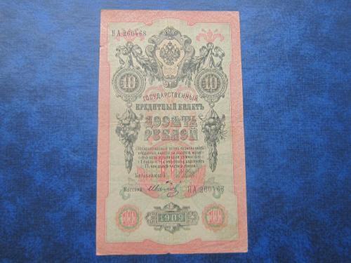 Банкнота 10 рублей Россия 1909 Шипов Иванов НА 260468