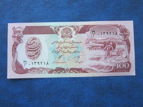 Банкнота 100 афгани Афганистан 1991 UNC пресс