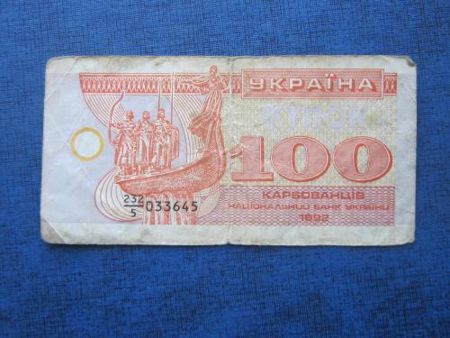 Банкнота 100 карбованцев Украина 1992