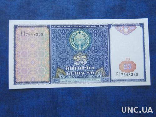 банкнота 25 сум Узбекистан 1994 UNC пресс