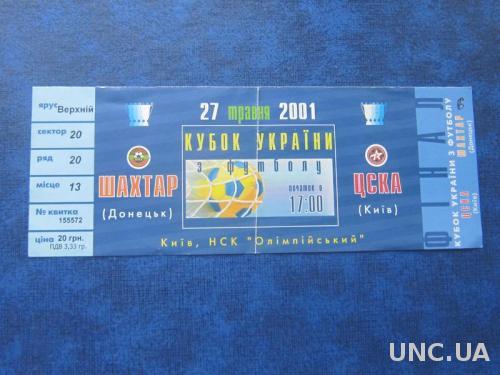 билет футбол Кубок Украины финал 2001 Шахтёр ЦСКА