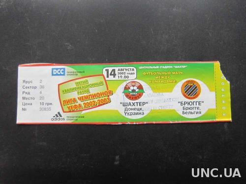 билет футбол Лига Чемпионов Шахтёр-Брюгге 2002