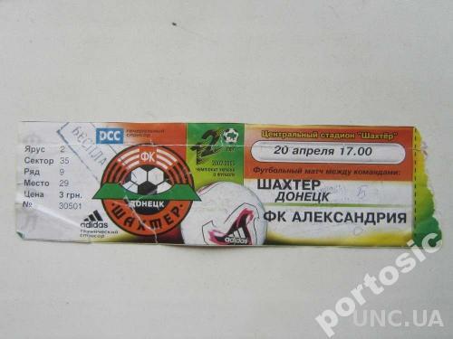билет футбол Шахтёр-Александрия 2003