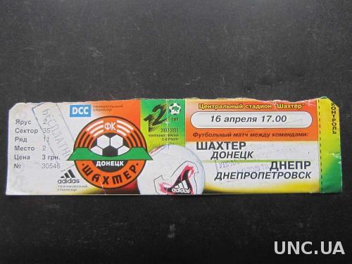 билет футбол Шахтёр-Днепр 2003