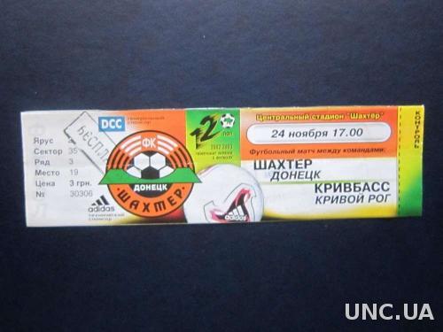 билет Шахтёр Кривбасс 2002