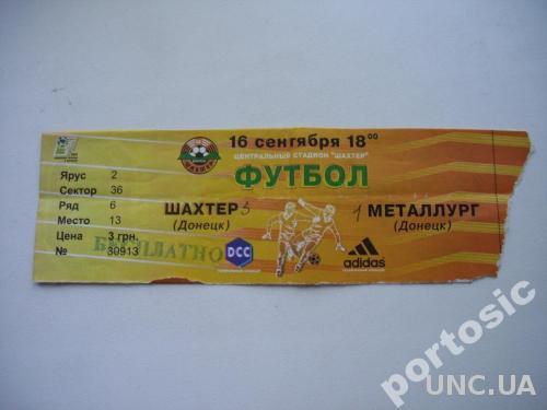 билет Шахтёр-Металлург Донецк 2001