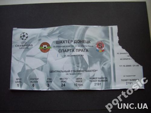 билет Шахтёр-Спарта Прага 2000 Лига Чемпионов