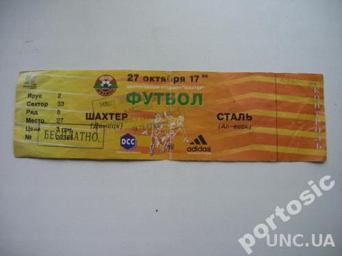 билет Шахтёр-Сталь Алчевск 2001