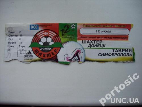 билет Шахтёр-Таврия 2002