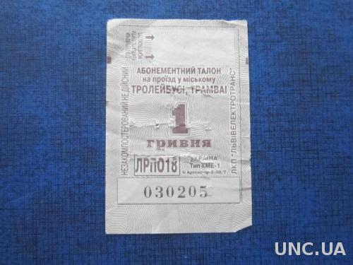 билет трамвай тролейбус Львов