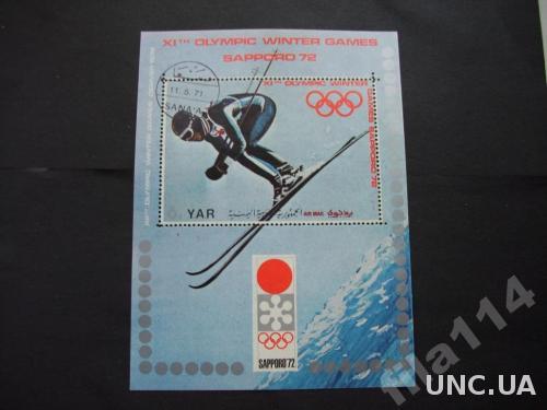 блок Египет (ОАР) 1971 олимпиада Саппоро 4