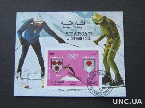 блок Шарджа 1972 олимпиада горные лыжи трамплин