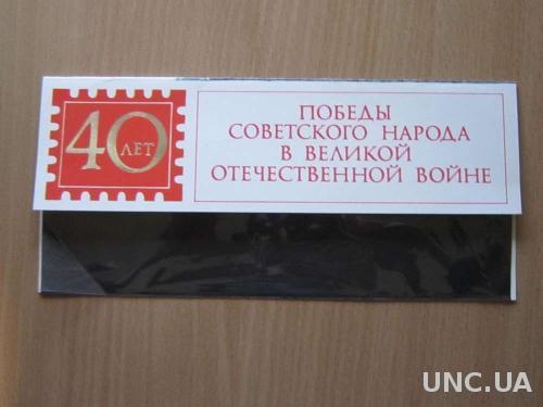 буклет СССР 25 шт 40 лет Победы