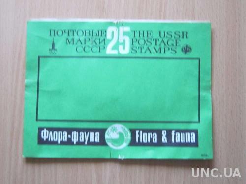 буклет СССР 25 шт флора