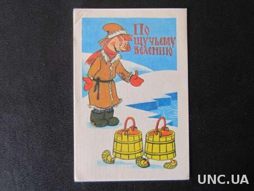 календарик 1985 По щучьему велению
