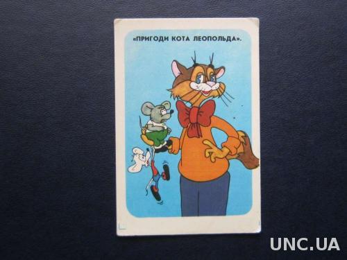 календарик 1987 кот Леопольд
