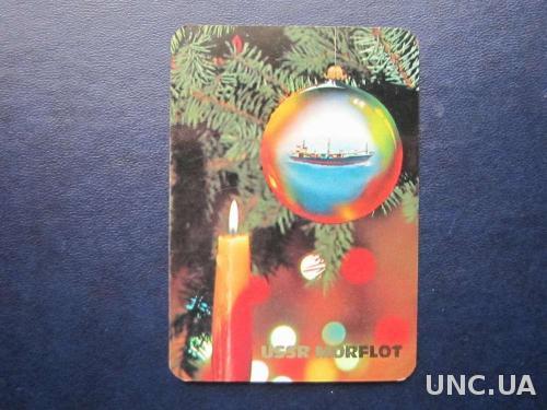 календарик СССР Морфлот ёлка корабль 1981