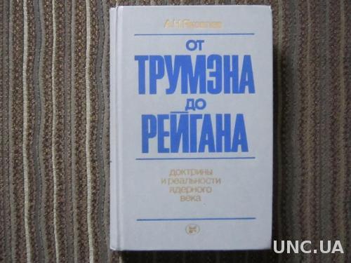 Книга А. Н. Яковлев От Трумэна до Рейгана Доктрины и реальности ядерного мира