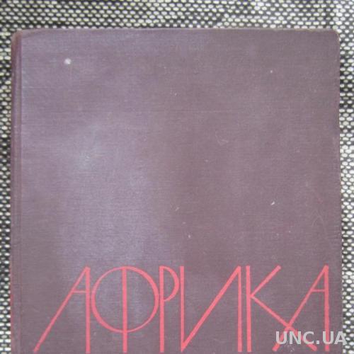 Книга Африка Энциклопедический справочник 1963