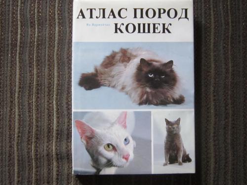 Книга Атлас пород кошек Ян Варжейчко Большого размера