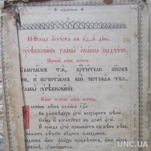 Книга Церковная религиозная православная (фрагмент)